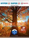 FRANCHE-COMTÉ UNE HISTOIRE DE COEUR