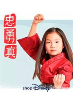 Prospectus Disney Store : Collection Mulan
